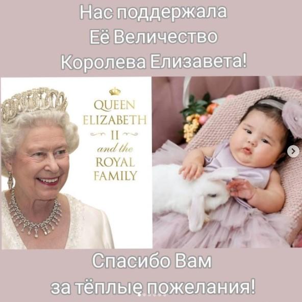 Королева Великобритании пожелала Адисе из Бурятии успешно пройти лечение